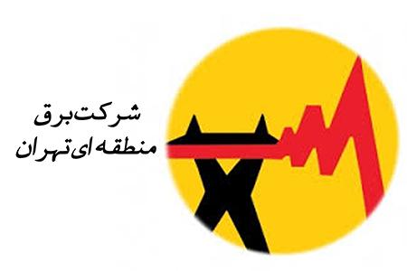 شرکت برق منظقه ای تهران