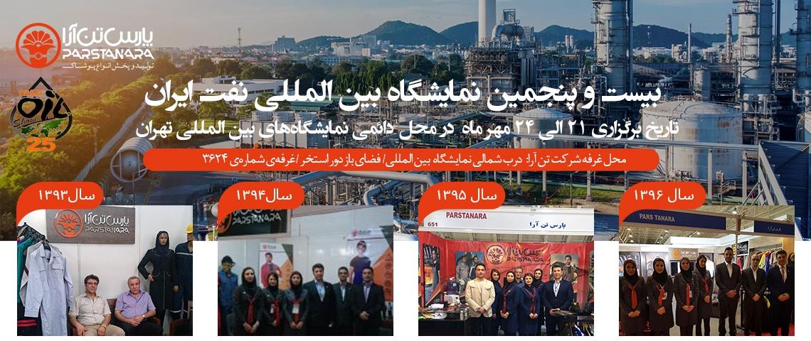 بیست و پنجمین نمایشگاه بین المللی نفت ایران
