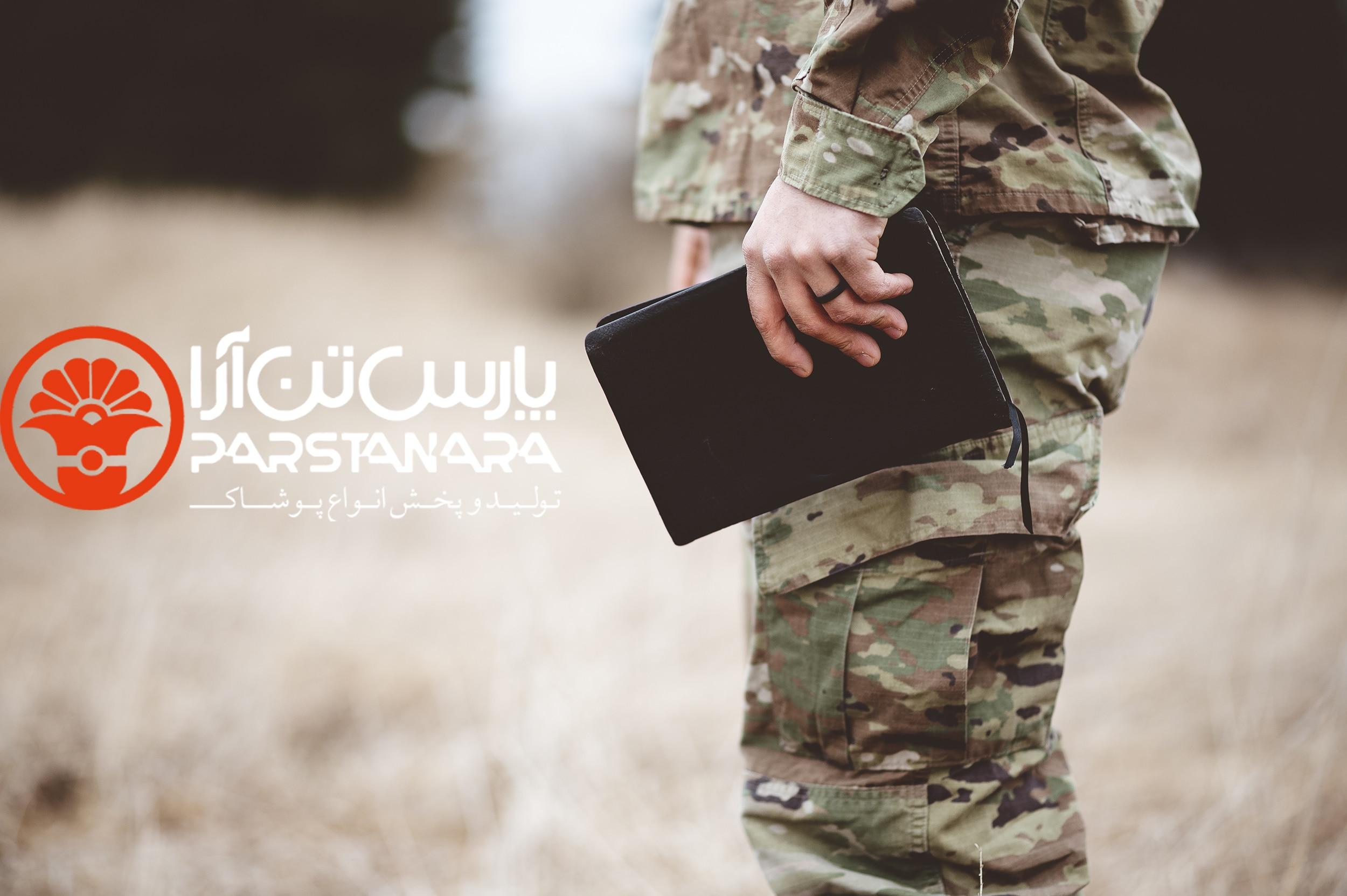 لباس فرم نظامی و ویژگی های آن