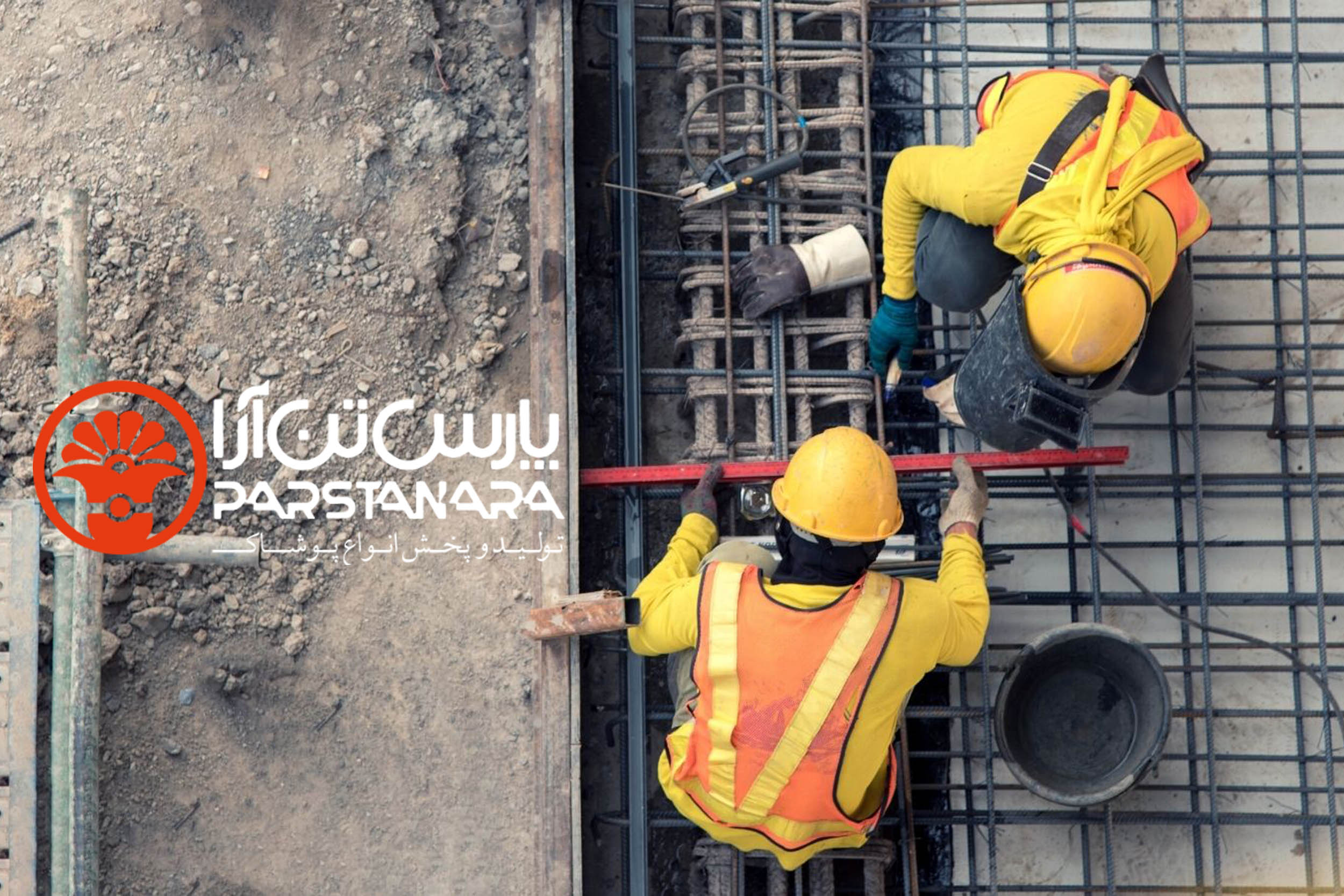 لباس کار و ایمنی کارگران ساختمانی