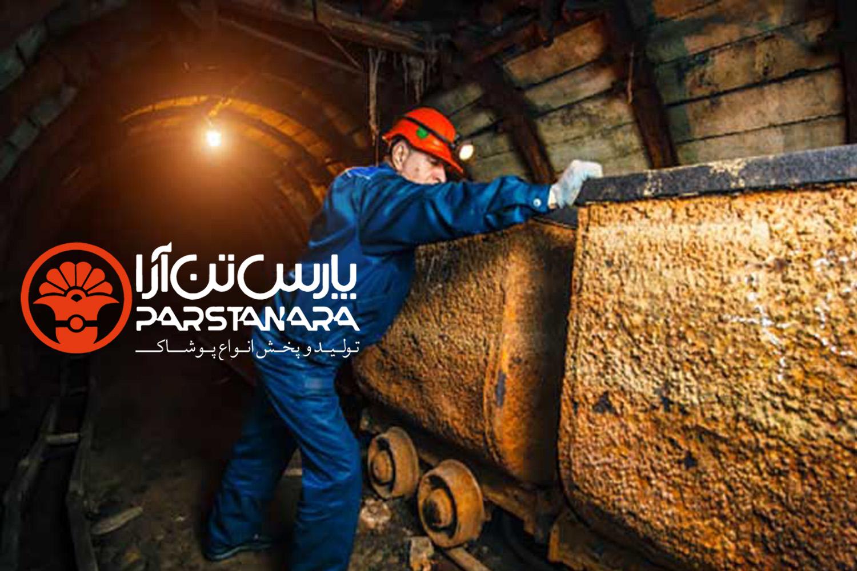 لباس کار مناسب برای کار در معدن