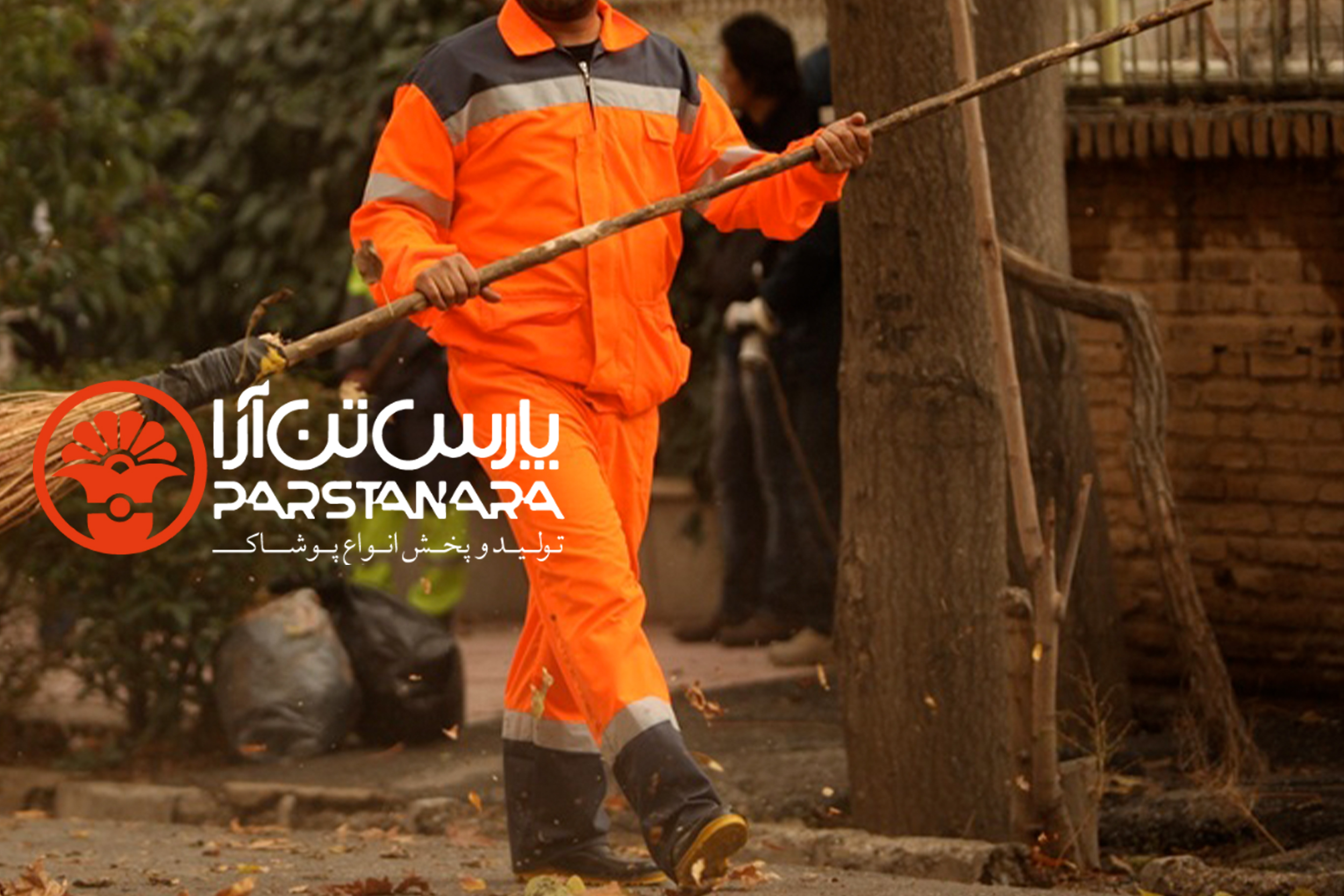 ویژگی های لباس کار کارکنان شهرداری