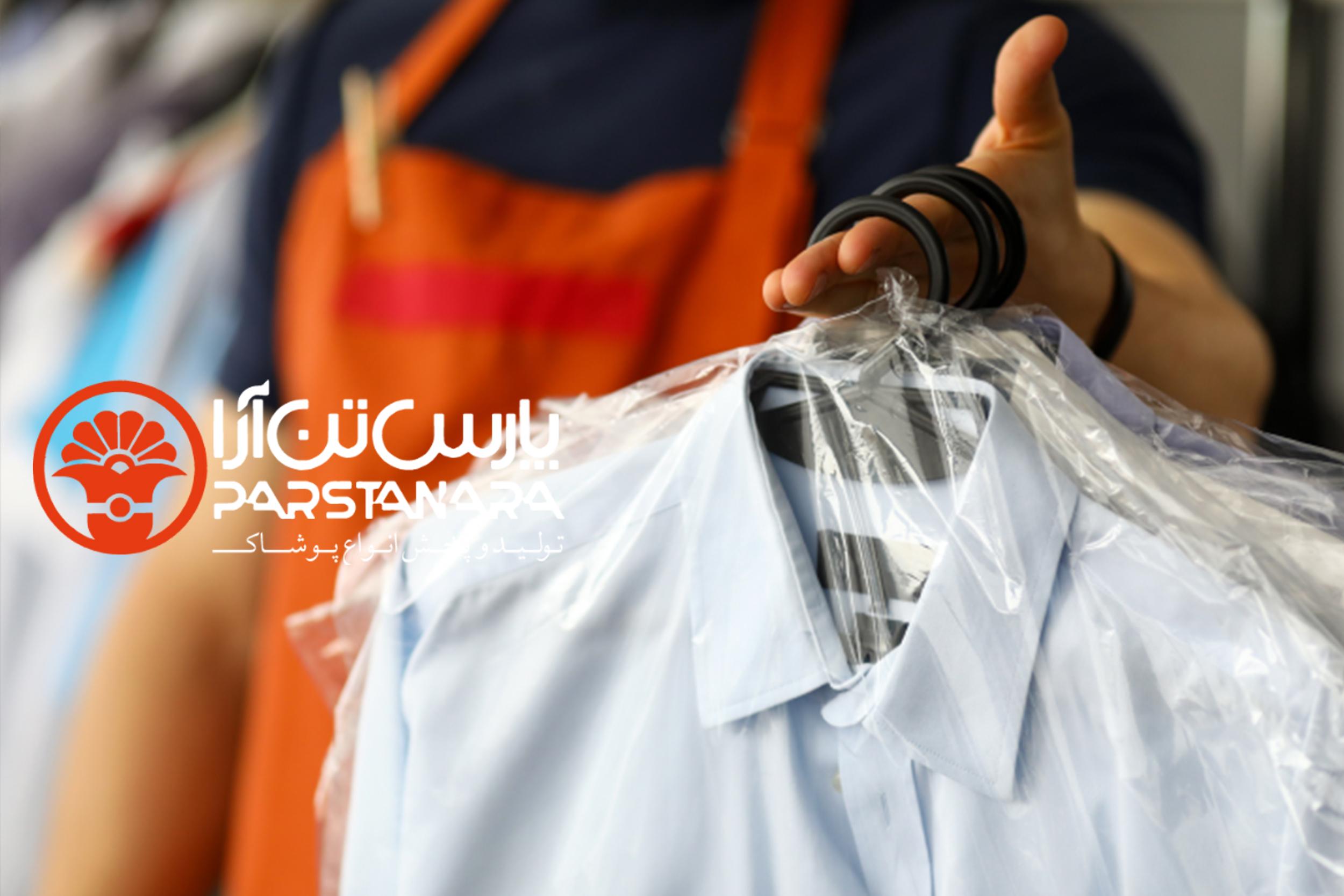 روش های نگهداری اصولی از لباس کار